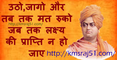 Swami Vivekananda-kmsraj51