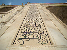 220px-Taj_Mahal_Calligraphy_Example