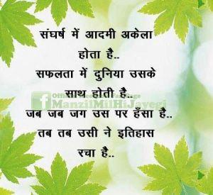 Tu Na Ho Nirash Kabhi Man Se(kmsraj51)