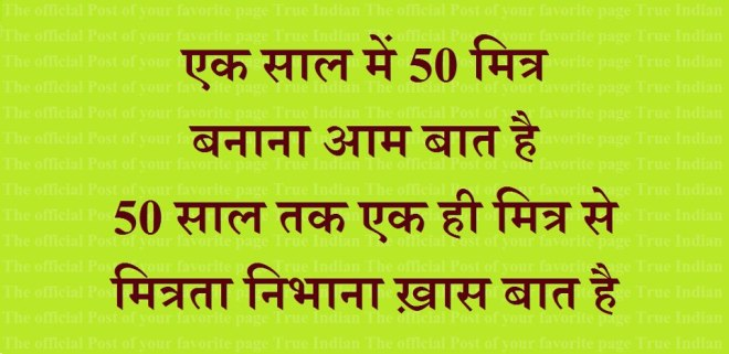 Chanakya-Quotes-on-Friend