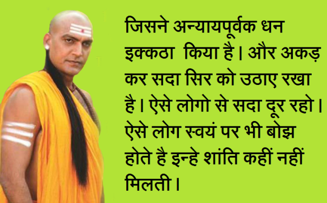 Chanakya-Quotes-on-money