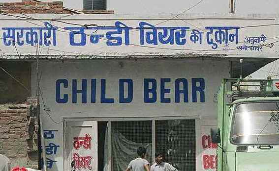 child-bear1
