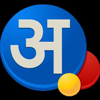 Google-Hindi-Input-Logo