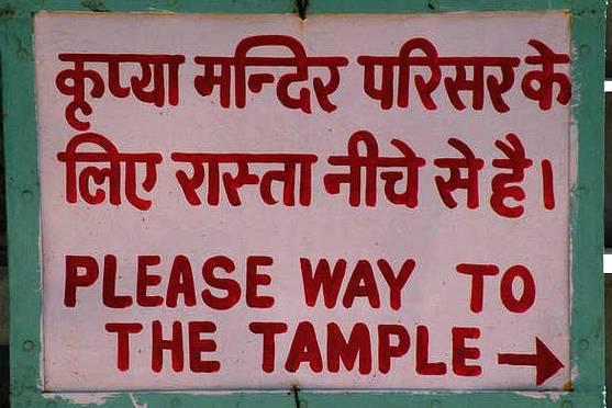 indian-english