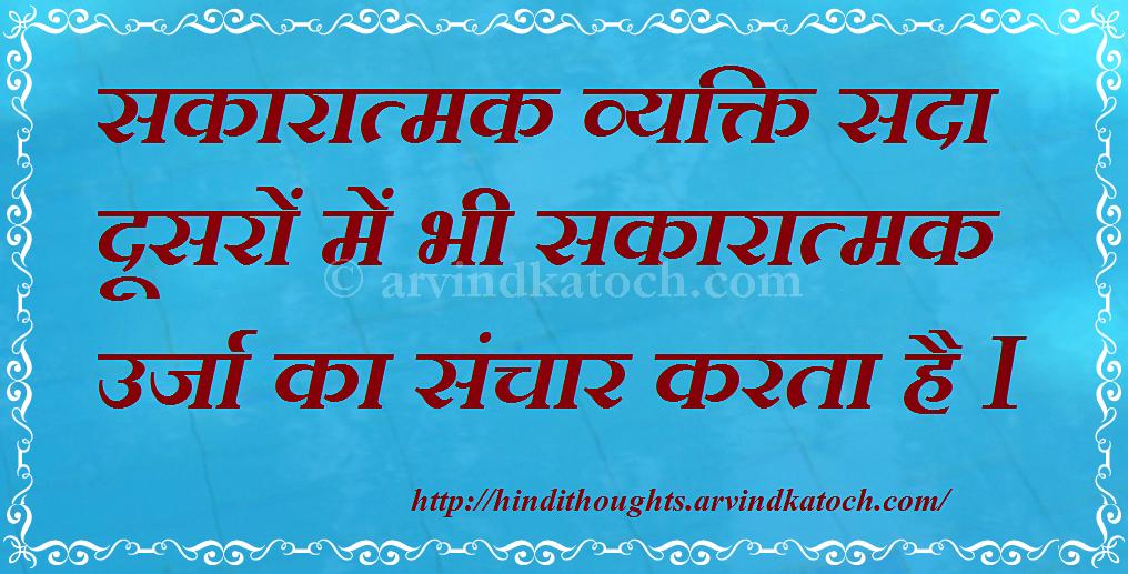 Positive thought of swami vivekananda
