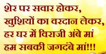 Shubh-Navratri-Greetings