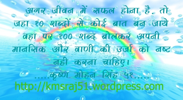 Success Life_kmsraj51