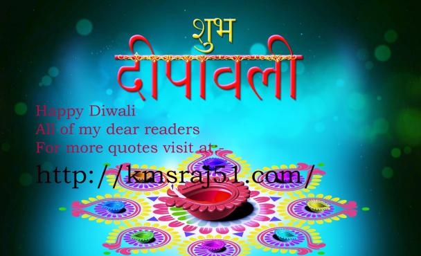 Happy-DIwali-kmsraj51