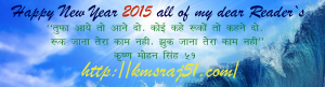 cropped-kmsraj51-great-thoughts-3-hny