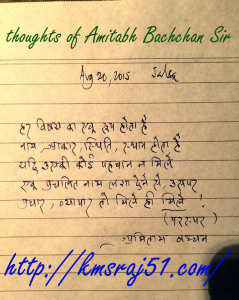 Thoughts of Amitabh Bachchan - Kmsraj51