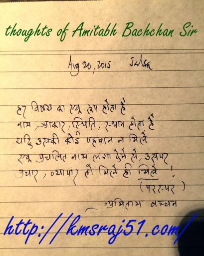 Thoughts of Amitabh Bachchan - Kmsraj51