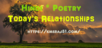 Today's Relationships-kmsraj51