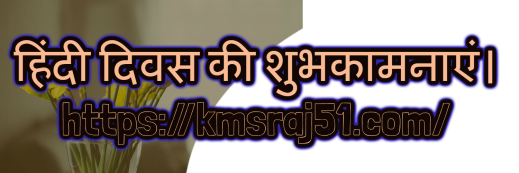 kmsraj51-hindi-diwas-14-sep