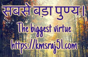 the-biggest-virtue-kmsraj51