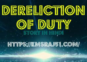 kmsraj51-dereliction-of-duty