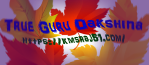 kmsraj51-true-guru-dakshina